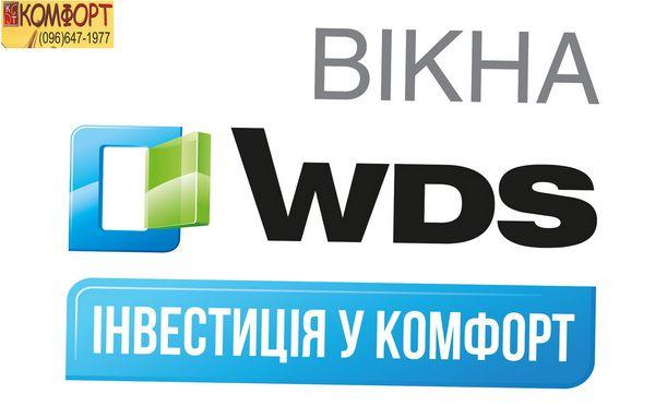 Окна WDS для жителей Кривого Рога
