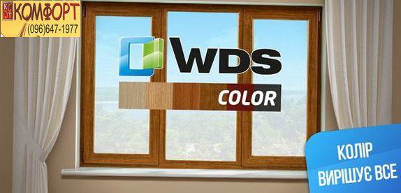 Цветные окна WDS